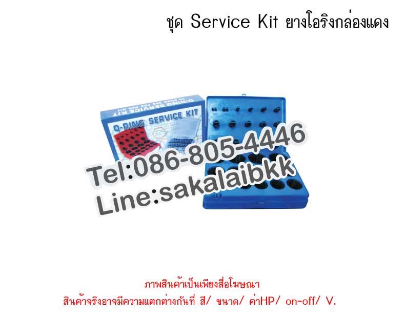 ชุด Service Kit ยางโอริงกล่องแดง