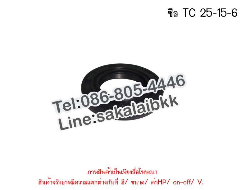 ซีล TC 25-15-6