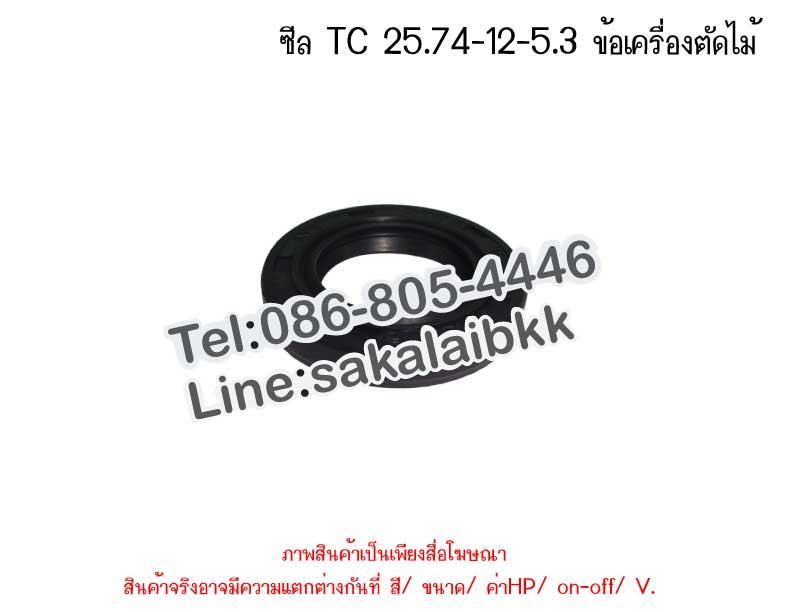 ซีล TC 25.74-12-5.3 ข้อเครื่องตัดไม้