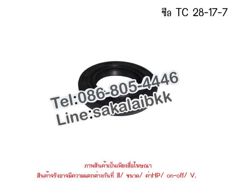 ซีล TC 28-17-7