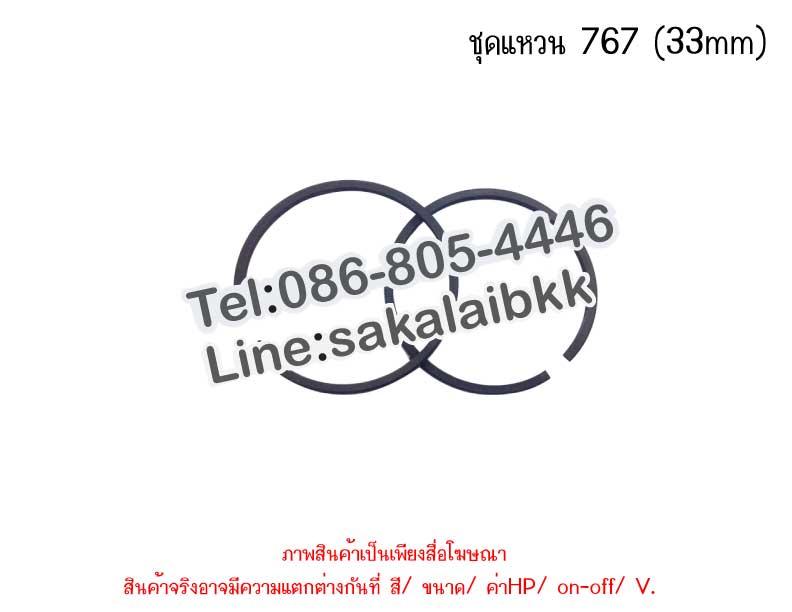 ชุดแหวน 767 (33mm)