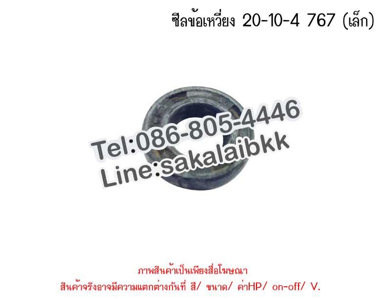 ซีลข้อเหวี่ยง 20-10-4 767 (เล็ก)