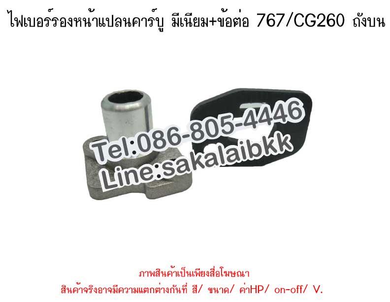 ไฟเบอร์รองหน้าแปลนคาร์บู มีเนียม+ข้อต่อ 767/CG260 ถังบน