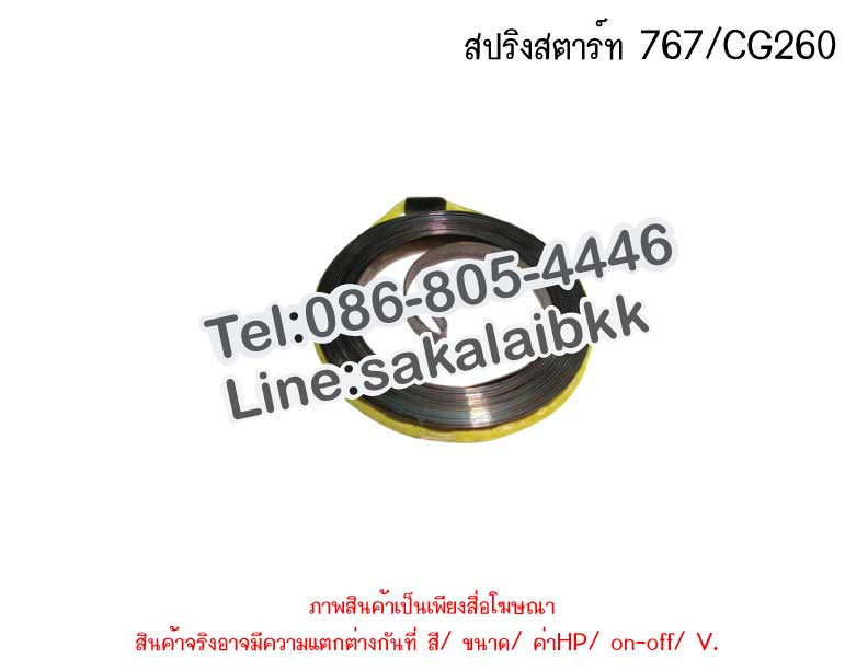 สปริงสตาร์ท 767/CG260