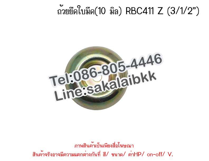 """ถ้วยยึดใบมีด(10 มิล) RBC411 Z (3/1/2"""")"""