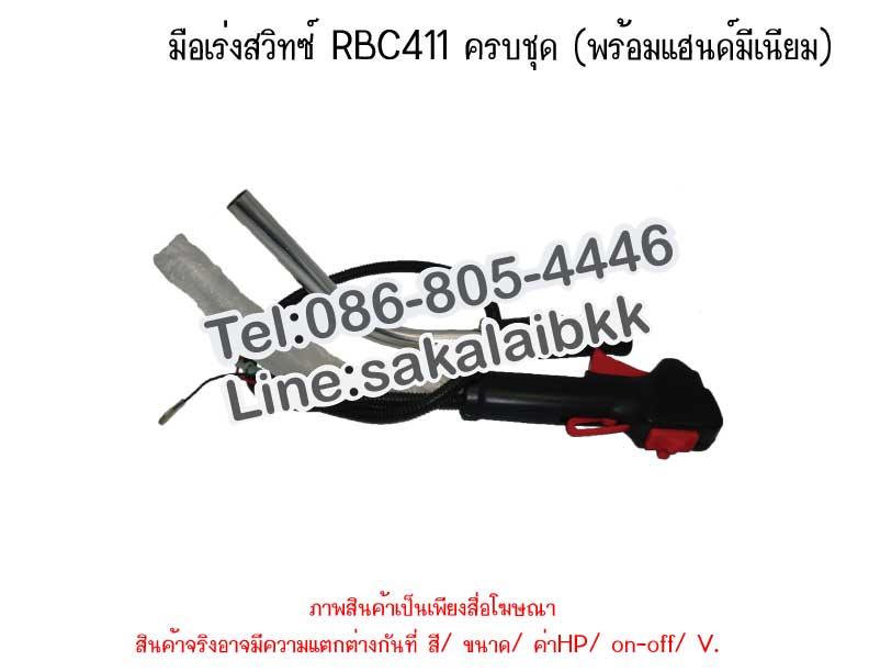 มือเร่งสวิทซ์ RBC411 ครบชุด (พร้อมแฮนด์มีเนียม)