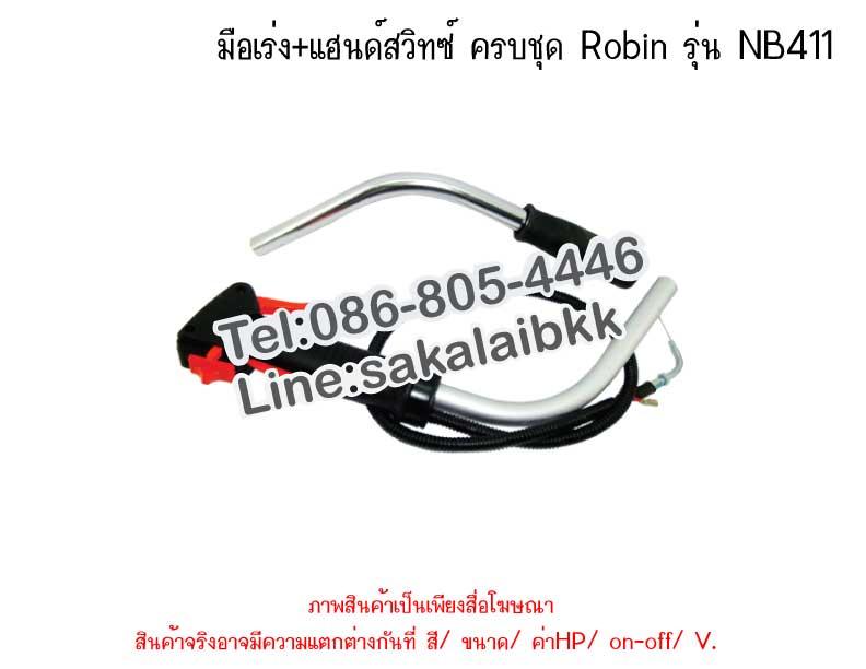 มือเร่ง+แฮนด์สวิทซ์ ครบชุด  Robin รุ่น NB411