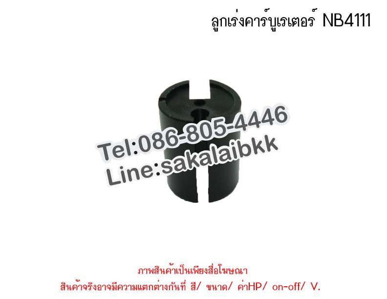 ลูกเร่งคาร์บูเรเตอร์ NB411