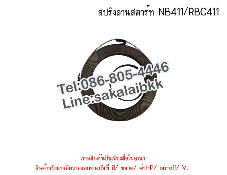 สปริงลานสตาร์ท NB411/RBC411