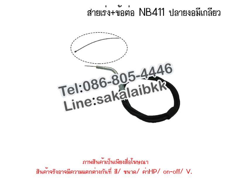 สายเร่ง+ข้อต่อ NB411 ปลายงอมีเกลียว