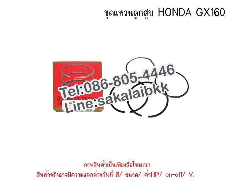 ชุดแหวนลูกสูบ HONDA GX160