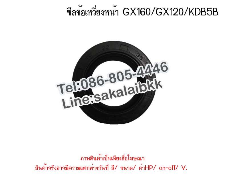 ซีลข้อเหวี่ยงหน้า GX160/GX120/KDB5B