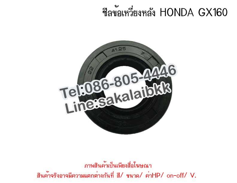 ซีลข้อเหวี่ยงหลัง HONDA GX160