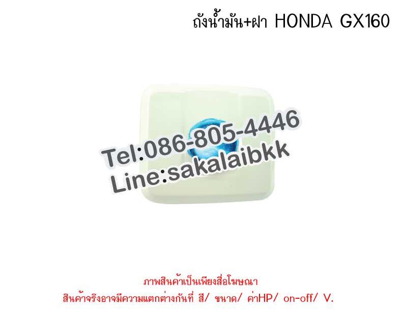 ถังน้ำมัน+ฝา HONDA GX160
