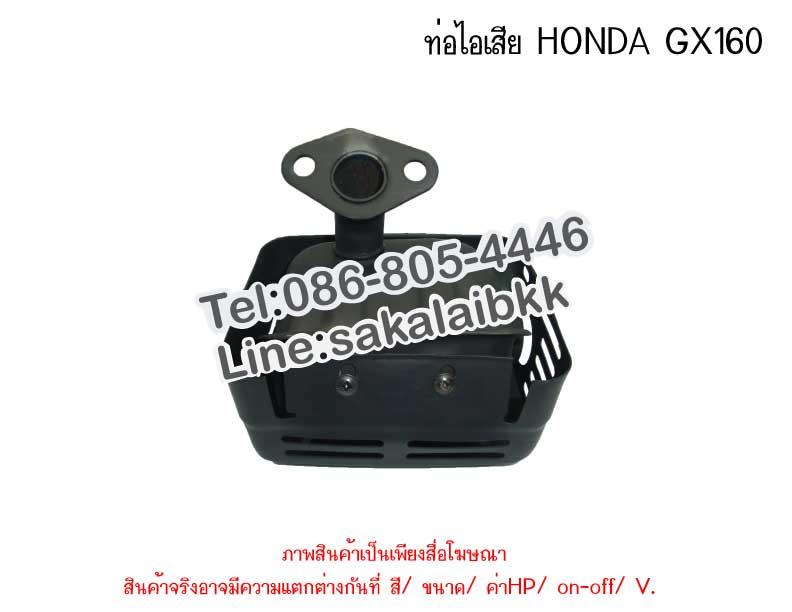 ท่อไอเสีย HONDA GX160