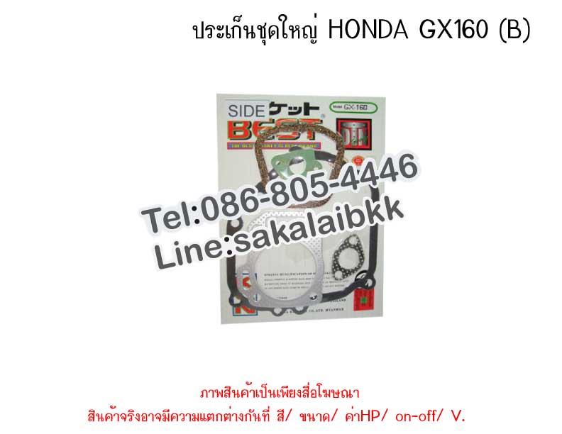 ประเก็นชุดใหญ่ HONDA GX160 (B)