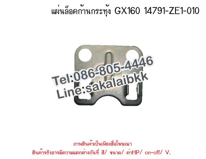 แผ่นล็อคก้านกระทุ้ง GX160 14791-ZE1-010