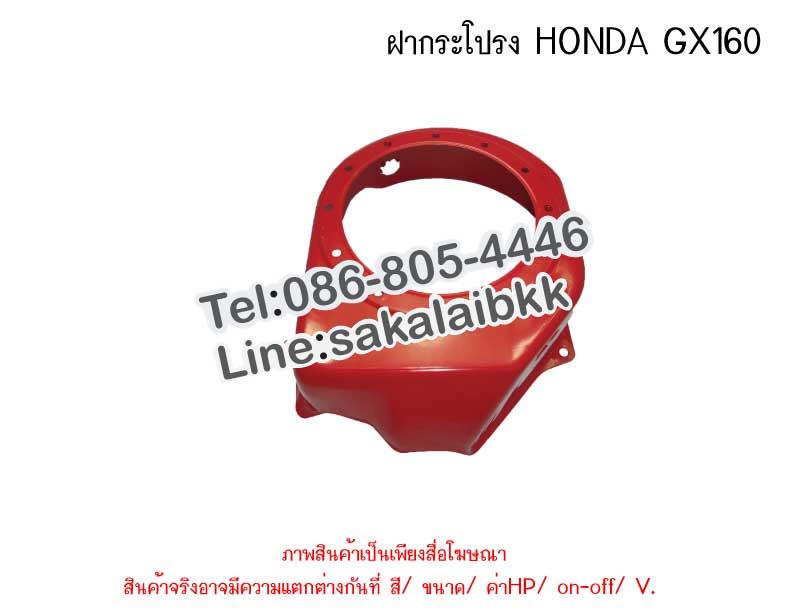 ฝากระโปรง HONDA GX160