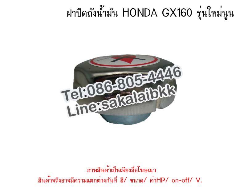 ฝาปิดถังน้ำมัน HONDA GX160 รุ่นใหม่นูน