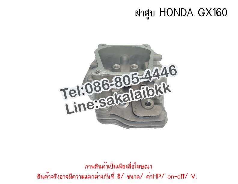 ฝาสูบ HONDA GX160