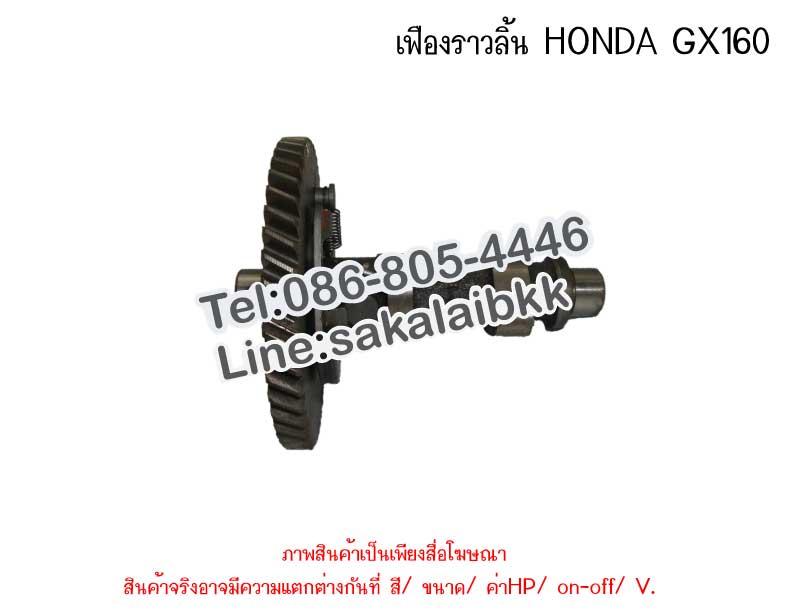 เฟืองราวลิ้น HONDA GX160