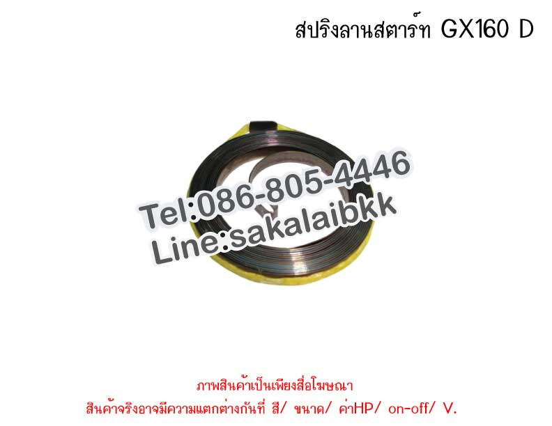 สปริงลานสตาร์ท GX160 D