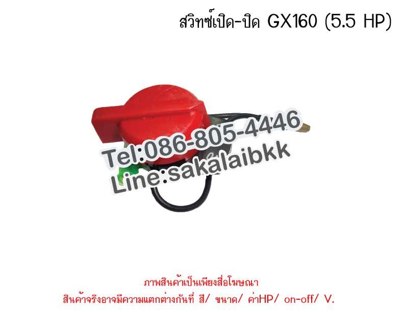 สวิทซ์เปิด-ปิด GX160 (5.5 HP)