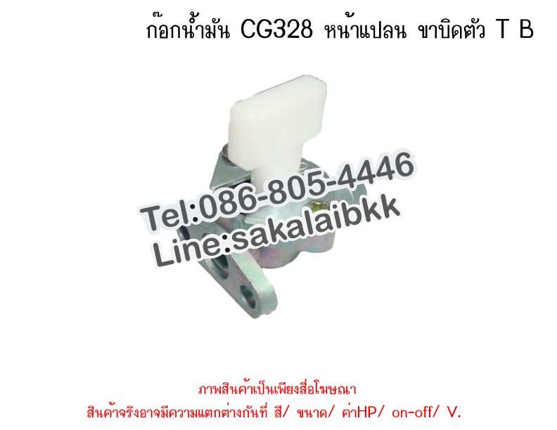 ก๊อกน้ำมัน CG328 หน้าแปลน ขาบิดตัว T B