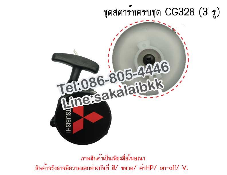 ชุดสตาร์ทครบชุด CG328 (3 รู)