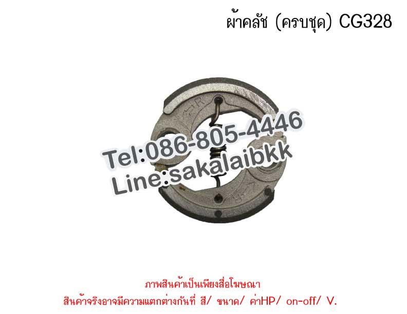 ผ้าคลัช (ครบชุด) CG328