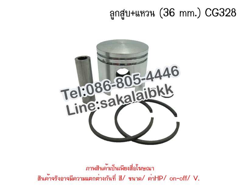 ลูกสูบ+แหวน (36 mm.) CG328