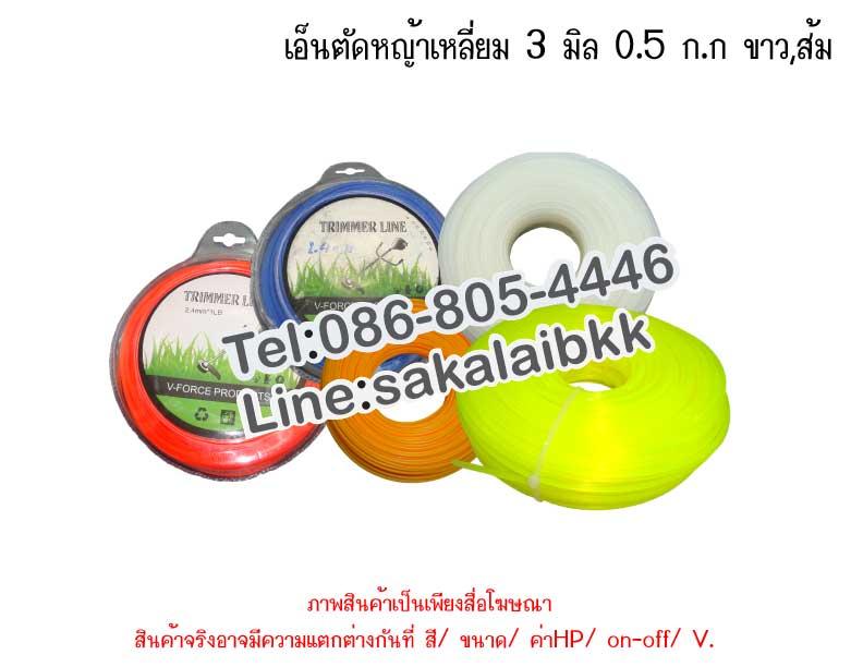 เอ็นตัดหญ้าเหลี่ยม 3 มิล 0.5 ก.ก ขาว,ส้ม