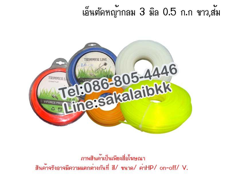 เอ็นตัดหญ้ากลม 3 มิล 0.5 ก.ก ขาว,ส้ม
