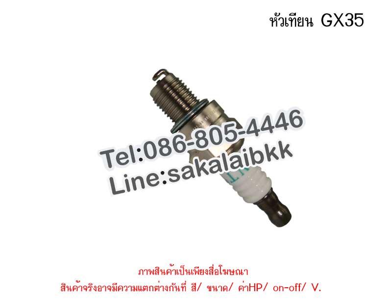 หัวเทียน GX35