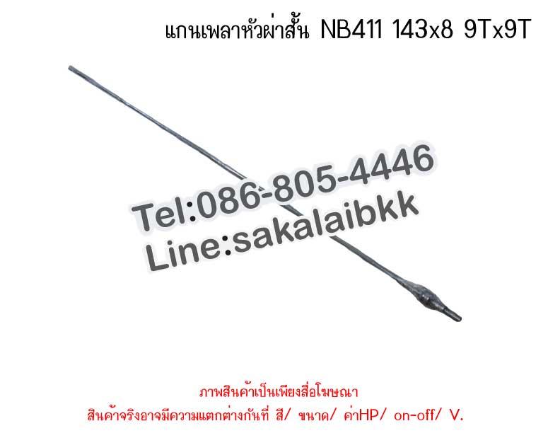 แกนเพลาหัวผ่าสั้น NB411 143x8 9Tx9T