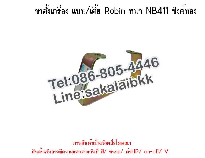 ขาตั้งเครื่อง แบน/เตี้ย Robin หนา NB411 ซิงค์ทอง