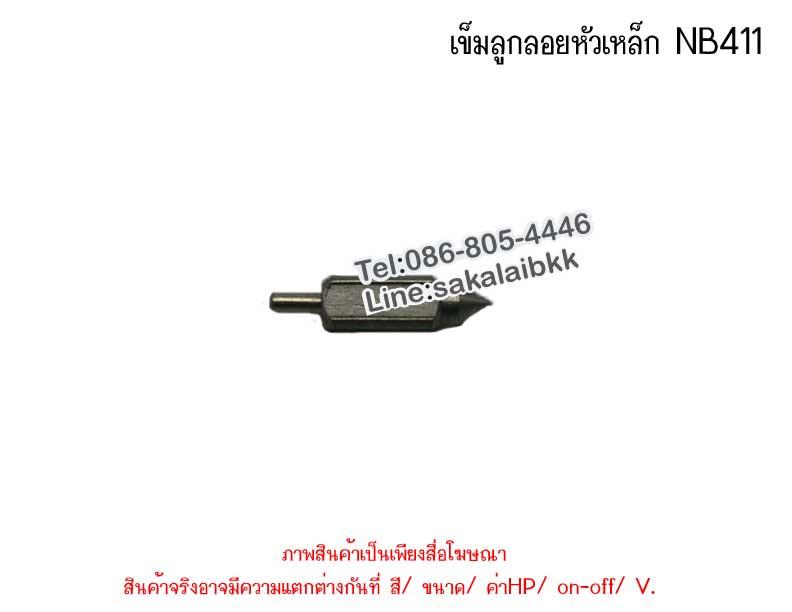 เข็มลูกลอยหัวเหล็ก NB411