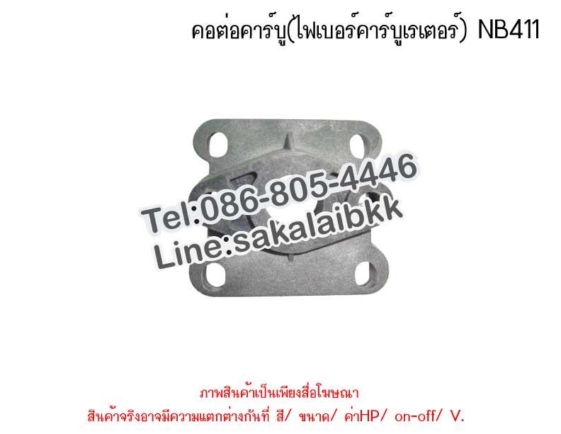 คอต่อคาร์บู(ไฟเบอร์คาร์บูเรเตอร์) NB411