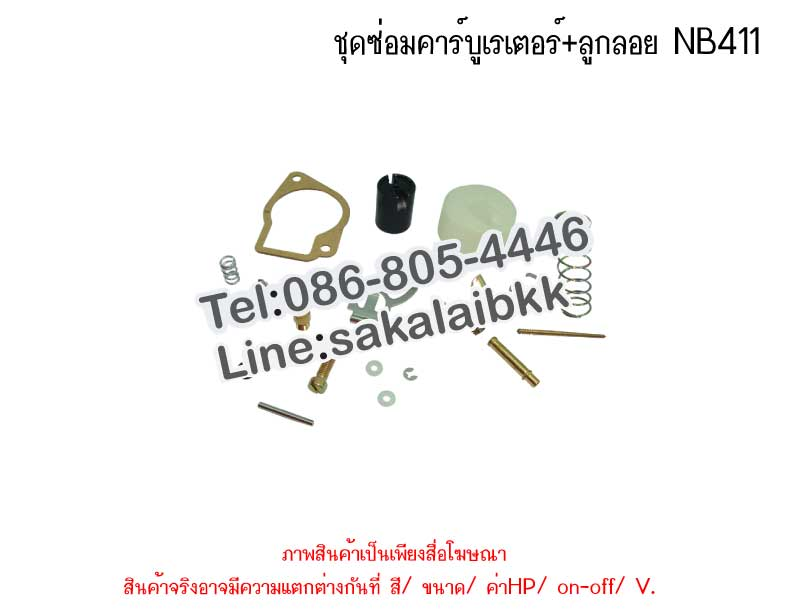 ชุดซ่อมคาร์บูเรเตอร์+ลูกลอย NB411