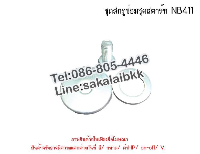 ชุดสกรูซ่อมชุดสตาร์ท NB411