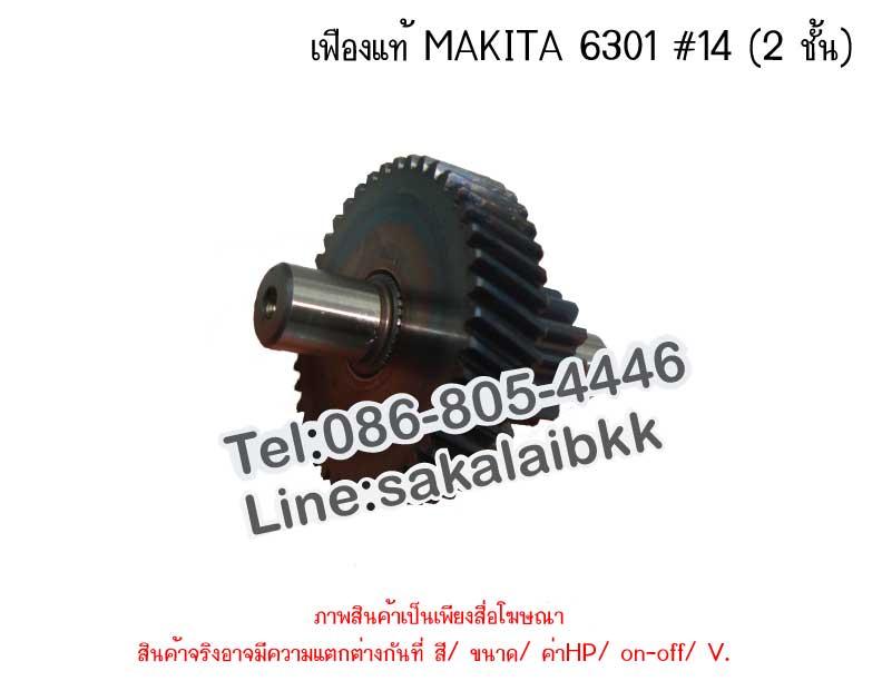 เฟืองแท้ MAKITA 6301 14 (2 ชั้น)