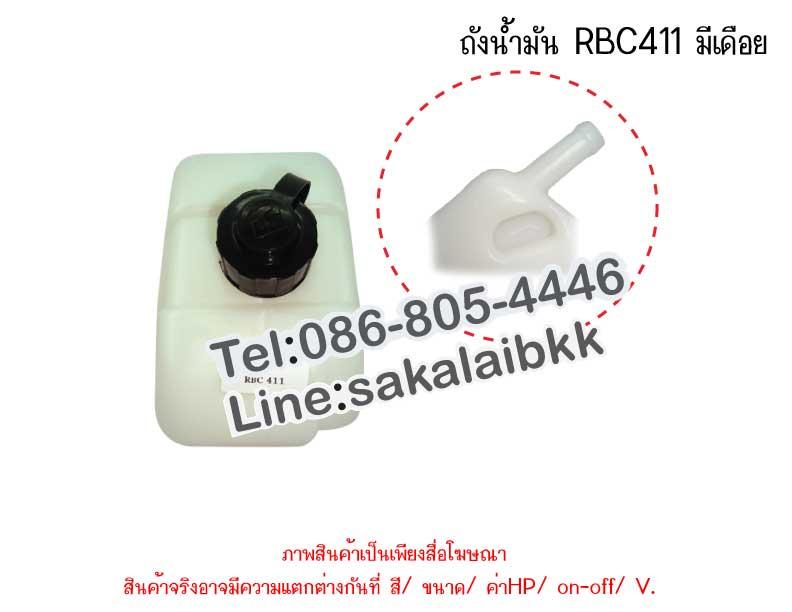 ถังน้ำมัน RBC411 มีเดือย