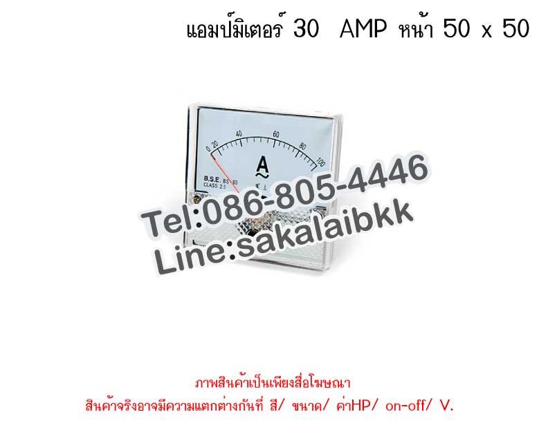 แอมป์มิเตอร์ 30  AMP หน้า 50 x 50