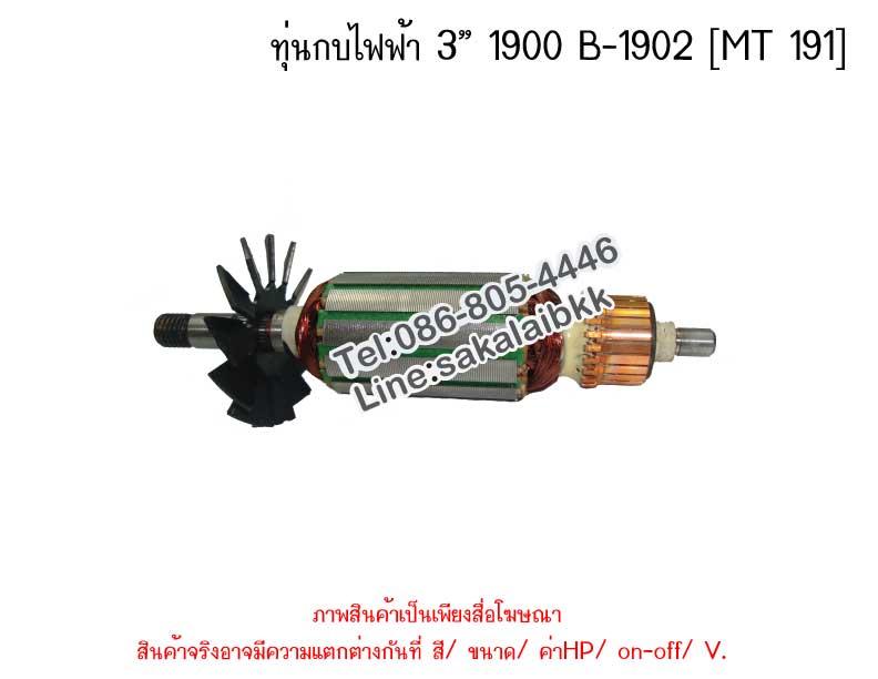 """ทุ่นกบไฟฟ้า 3"""" 1900 B-1902 [MT 191]"""