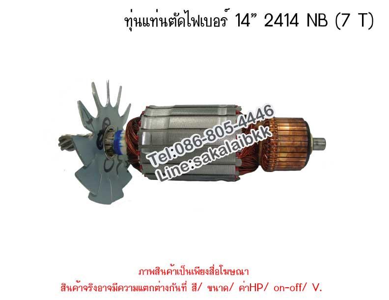 """ทุ่นแท่นตัดไฟเบอร์ 14"""" 2414 NB (7 T)"""