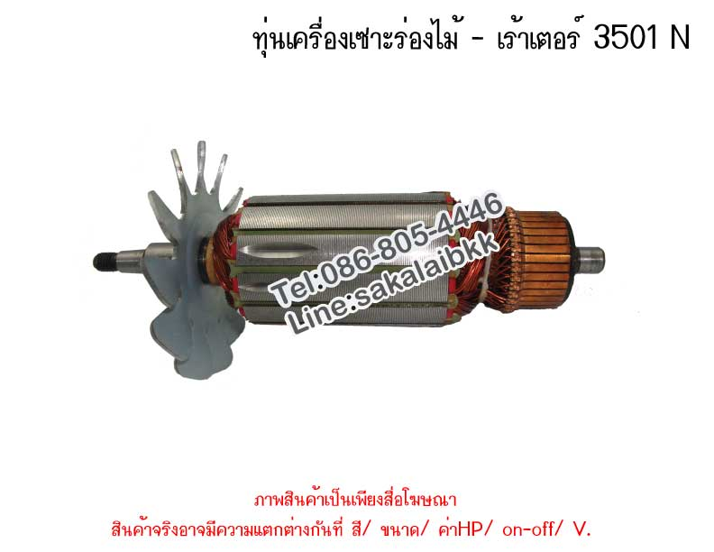 ทุ่นเครื่องเซาะร่องไม้ - เร้าเตอร์ 3501 N