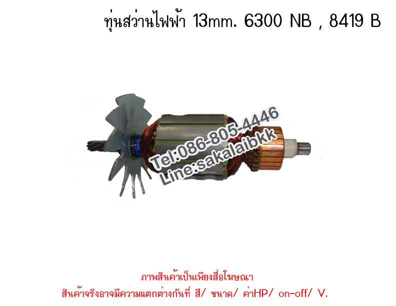 ทุ่นสว่านไฟฟ้า 13mm. 6300 NB , 8419 B