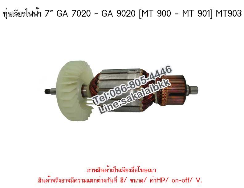 """ทุ่นเจียรไฟฟ้า 7""""GA 7020 - GA 9020 [MT 900 – MT 901] MT903"""