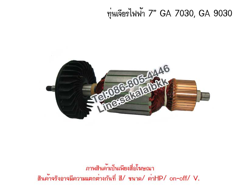 """ทุ่นเจียรไฟฟ้า 7"""" GA 7030, GA 9030"""