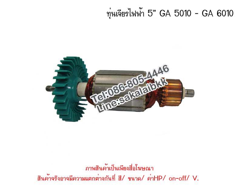 """ทุ่นเจียรไฟฟ้า 5"""" GA 5010 - GA 6010"""